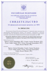 Software registration certificate No.2003611301